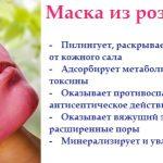 Властивості рожевої глини і маски для шкіри обличчя всіх типів