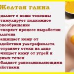Жовта глина для обличчя: особливості та застосування